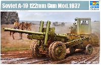 トランペッター1/35 AFVシリーズソビエト A-19 122mm カノン砲 Mod.1937