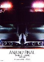 ANA747 Final Thanks Jumbo 1979-2014