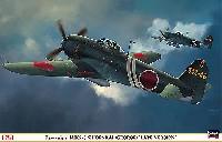 ハセガワ1/32 飛行機 限定生産川西 N1K2-J 局地戦闘機 紫電改 後期型
