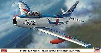 F-86F-40 セイバー ブルーインパルス 初期スキーム