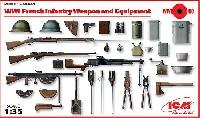 ICM1/35 ミリタリービークル・フィギュアWW1 フランス歩兵 ウェポン & 装備