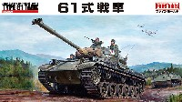 ファインモールド1/35 ミリタリー陸上自衛隊 61式戦車