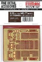 ファインモールド1/35 ファインデティール アクセサリーシリーズ(AFV用)61式戦車用 エッチングパーツ