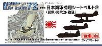 WW2 日本海軍機用シートベルト 2 (紫電・紫電改・強風) (1/72スケール)