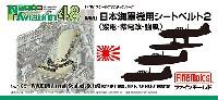WW2 日本海軍機用シートベルト 2 (紫電・紫電改・強風) (1/48スケール)