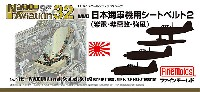WW2 日本海軍機用シートベルト 2 (紫電・紫電改・強風) (1/32スケール)