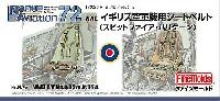 WW2 イギリス空軍機用シートベルト (1/72スケール)