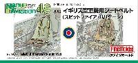 ファインモールドナノ・アヴィエーション 48WW2 イギリス空軍機用シートベルト (1/48スケール)