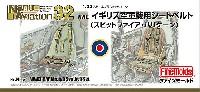 WW2 イギリス空軍機用シートベルト (1/32スケール)