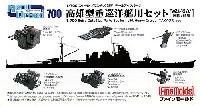 ファインモールド1/700 ナノ・ドレッド シリーズ高雄型重巡洋艦セット (高雄/愛宕/摩耶/鳥海)