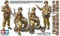 タミヤ1/35 ミリタリーミニチュアシリーズイギリス軍 空挺兵 小型オートバイセット