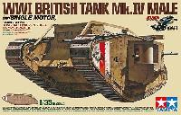 タミヤ1/35 戦車シリーズ (シングル)イギリス戦車 マーク4 メール