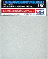 タミヤメイクアップ材タミヤ 研磨スポンジシート 180