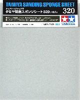タミヤメイクアップ材タミヤ 研磨スポンジシート 320