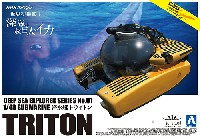 アオシマディープシーエクスプローラー潜水艇 トライトン