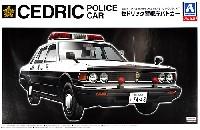 アオシマ1/24 ザ・ベストカーGT430 セドリックセダン 警視庁パトロールカー