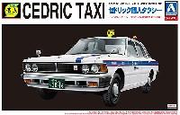 アオシマ1/24 ザ・ベストカーGT430 セドリックセダン 200STD 個人タクシー