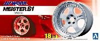 アオシマ1/24 Sパーツ タイヤ&ホイールワーク マイスター S1 3ピース