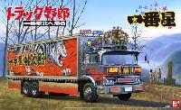 アオシマ1/32 トラック野郎シリーズ一番星 北へ帰る