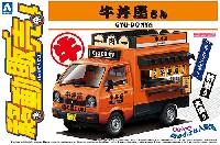 アオシマ移動販売牛丼屋さん