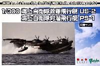 プラッツ1/300 プラスチックモデルキット海上自衛隊 救難飛行艇 US-2 / 海上自衛隊 対潜飛行艇 PS-1