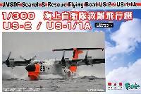 プラッツ1/300 プラスチックモデルキット海上自衛隊 救難飛行艇 US-2/US-1/1A