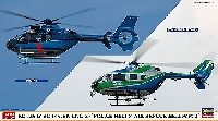EC-135 & EC-145 (BK-117C-2) 警察ヘリ & 防災ヘリ パート2