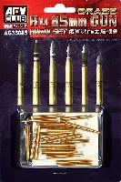 AFV CLUB1/35 AG ディテールアップパーツソビエト 85mm砲 砲弾