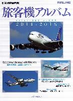 日本発着国際線 旅客機アルバム 2014-2015