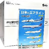 日本のエアライン ぼくは航空管制官 (1BOX)
