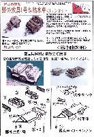 陸上自衛隊 野外炊具1号 & 給水車(1t) セット
