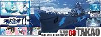 アオシマ蒼き鋼のアルペジオ霧の艦隊 重巡洋艦 タカオ 蒼き鋼Ver.