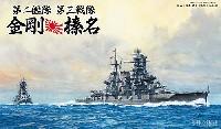 フジミ1/700 特シリーズ SPOT第二艦隊 第三戦隊 1944年 金剛・榛名