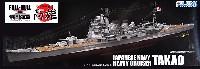 日本海軍 重巡洋艦 高雄 1944年 デラックス エッチングパーツ付き (フルハルモデル)