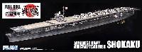 日本海軍 航空母艦 翔鶴 1941年 デラックス エッチングパーツ付き (フルハルモデル)