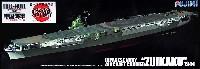 フジミ1/700 帝国海軍シリーズ日本海軍 航空母艦 瑞鶴 昭和19年 デラックス エッチングパーツ付き (フルハルモデル)