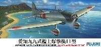 フジミAIR CRAFT (シリーズF)愛知 九九式艦上爆撃機 11型