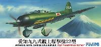 フジミAIR CRAFT (シリーズF)愛知 九九式艦上爆撃機 22型