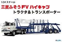 フジミ1/24 トラック シリーズ三菱ふそう FV ハイキャブ トラクタ & トランスポーター