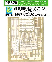 トムスモデル1/700 艦船用エッチングパーツシリーズ英国 豪華客船 オリンピック/タイタニック用 (1)