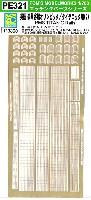 トムスモデル1/700 艦船用エッチングパーツシリーズ英国 豪華客船 オリンピック/タイタニック用 (2)