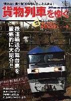 貨物列車をゆく