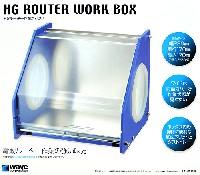 HG ルーター作業ボックス