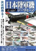 モデルアート臨時増刊日本陸軍機データベース