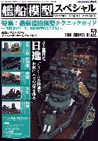 モデルアート艦船模型スペシャル艦船模型スペシャル No.52 最新 艦船模型テクニックガイド