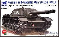 ロシア SU-152 重自走砲 1943年4月生産型 (初期型)