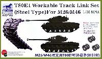 ブロンコモデル1/35 AFV アクセサリー シリーズT80E1 スチールタイプ 可動キャタピラ (M26/M46用)