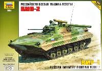 ズベズダ1/35 ミリタリーBMP-2 ロシア歩兵戦闘車