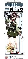 アオシマ艦隊コレクション プラモデル日本航空母艦 瑞鳳 (艦隊コレクション)