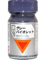 ガイアノーツダグラムカラーグレーバイオレット (光沢)